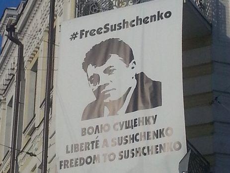 Сущенко в собственный день рождения написал Порошенко письмо