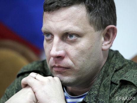 Киевский суд постановил арестовать руководителя ДНР Александра Захарченко