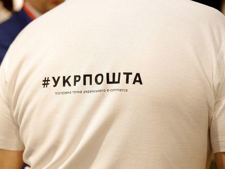 Подписан указ опревращении «Укрпочты» вакционерное общество