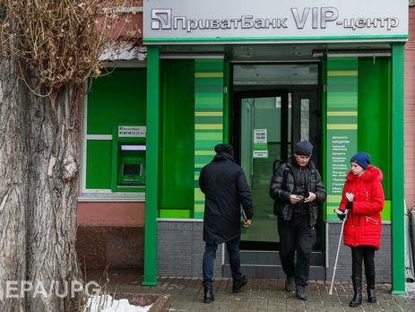 Государство докапитализирует Приватбанк на9,8 млрд гривен