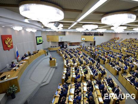 В государственной думе РФподдержали законодательный проект озапрете денежных переводов в Украинское государство