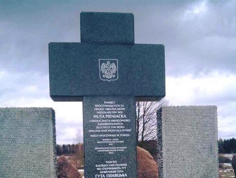 ВоЛьвовской области украинцы иполяки почтили память жертв нацистов