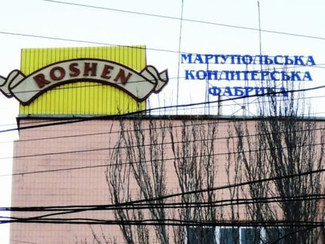 Roshen выставил на реализацию фабрику вМариуполе