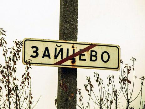 Боевики обстреляли Зайцево, погибли два мирных жителя