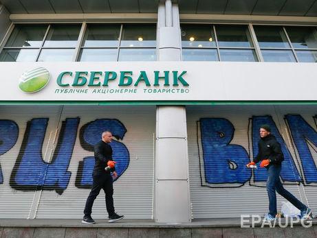 «Сбербанк» объявил опродаже украинской «дочки», ее собственником будет сын русского миллиардера