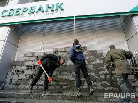 НБУ неполучал официального объявления о закупке украинской «дочки» Сбербанка России