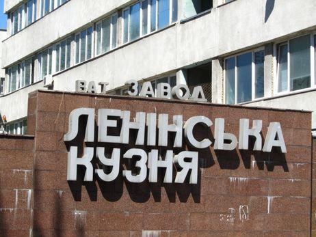 ВКиеве декоммунизировали завод Порошенко