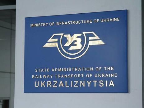 Дело охищении на«Укрзализныце» 20 млн грн передано всуд