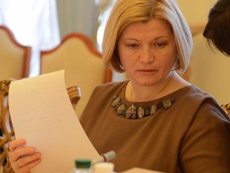 Наоккупированном Донбассе удерживают 121 заложника— Геращенко
