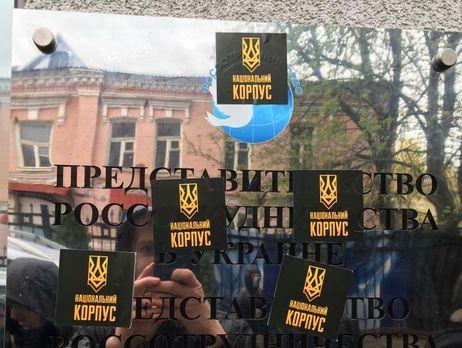 Закрыли назамок: вКиеве заблокировали кабинет русской организации