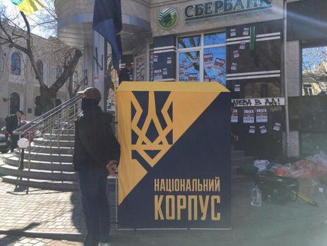 Радикалы из«Азова» продолжают перекрыть «Сбербанк» вКиеве