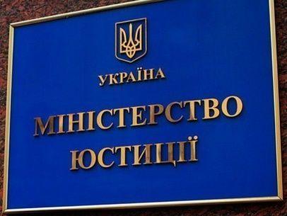 Минюст обнародовал фамилии претендентов напост директора Департамента люстрации