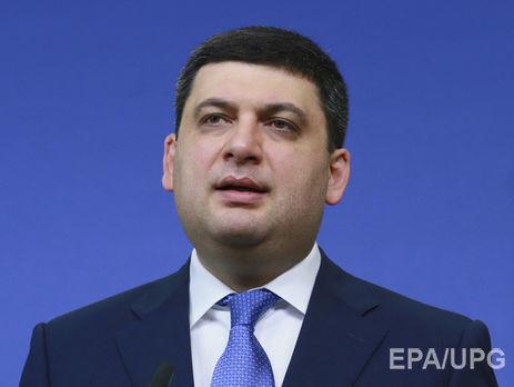 КМУ начинает реформу министерств украинского руководства,— Гройсман