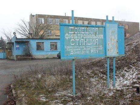 Донецкая фильтровальная станция снова обесточена