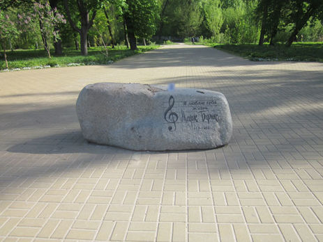 Монумент Марку Бернесу украли вУкраинском государстве