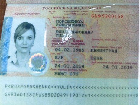 Репортер продемонстрировал русский паспорт невестки Порошенко