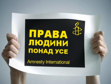 В Amnesty считают, что закон о декоммунизации нарушает права человека