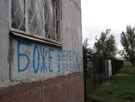 Последствия разрушений вАвдеевке— Гибридная вражда