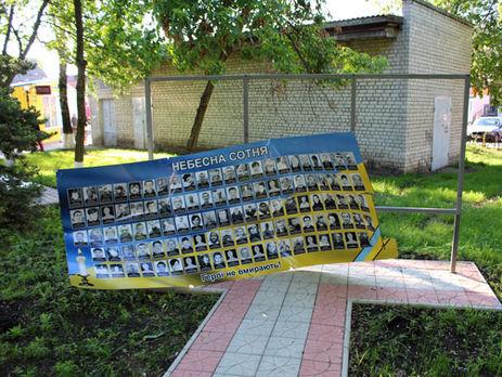 ВОдеській області невідомі зламали стенд із фотографіями учасників Революції гідності
