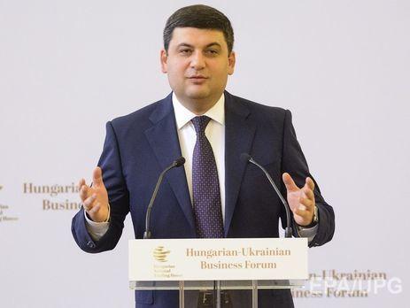 Гройсман запропонував парламенту розглянути питання довіри доуряду