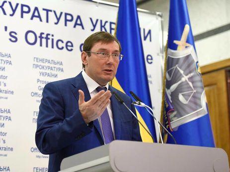 Луценко рассказал о последствиях проверки электронных деклараций