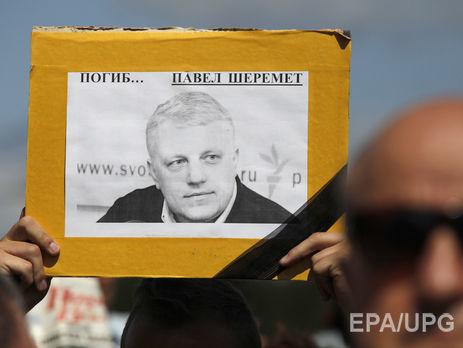 Ім'я Павла Шеремета впишуть уМеморіал журналістам уМузеї новин уВашингтоні
