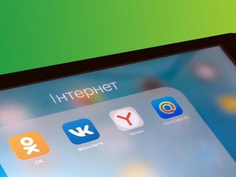 Кіберполіція просить доносити напровайдерів, які неблокують соцмережі