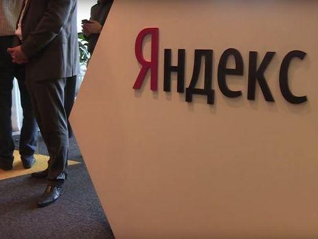 СБУ осуждает «Яндекс» впередаче персональных данных украинцев русским спецслужбам