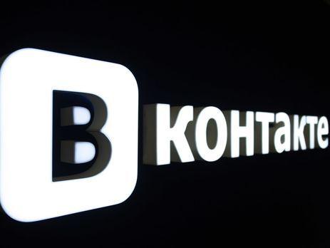 ЗМІ повідомили про закриття офісу «ВКонтакте» уКиєві