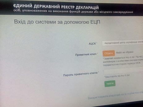 В ГПУ заявили, что готовившее систему е-декларирования общество уклонилось  от уплаты налогов в госбюджет почти на 1 млн грн. 73f36064fad