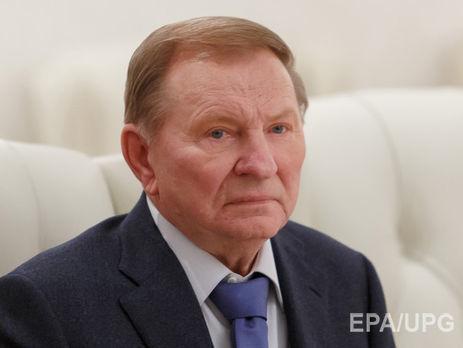 Конфликт наДонбассе переходит встатус «замороженного»— Кучма