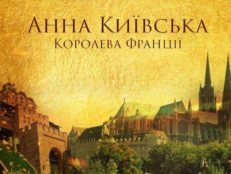 """Сюжет фильма основан на историческом романе французской писательницы Жаклин Доксуа """"Анна Киевская, королева Франции"""""""