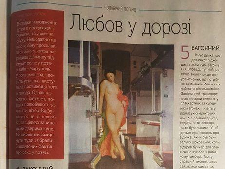 «Укрзалізниця» вчить своїх пасажирів, якправильно займатися сексом упоїзді