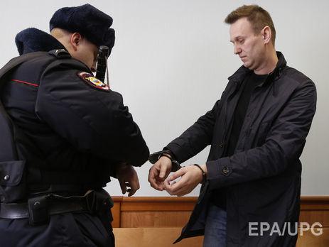 Навального заарештовано на30 діб