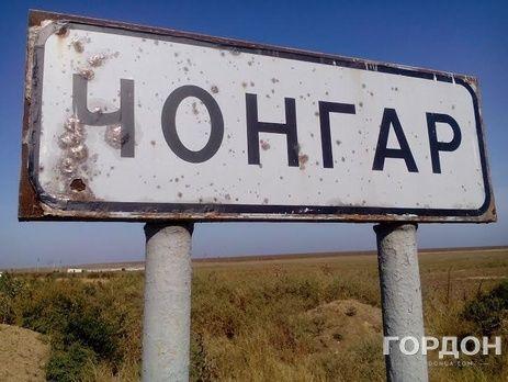 На «Чонгаре» задержали женщину сДонбасса с«паспортом» оккупантов
