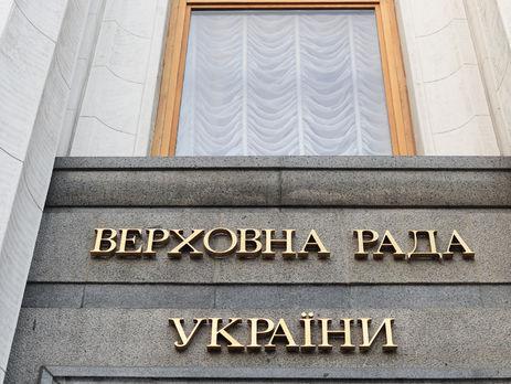 Рада ухвалила упершому читанні закон про Конституційний суд
