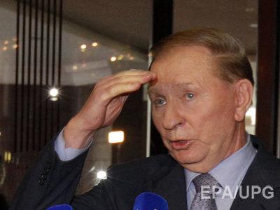 Кучма рассказал, когда будет согласован список пленных
