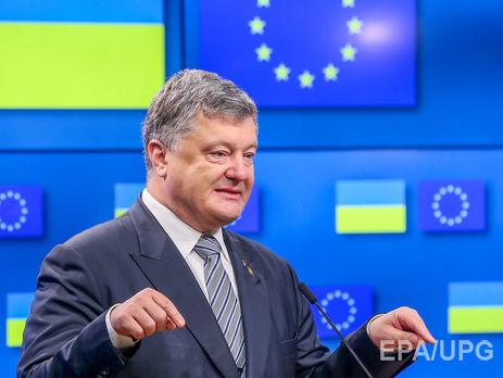 Порошенко розповів, колиУА України і ЄС запрацює вповному обсязі