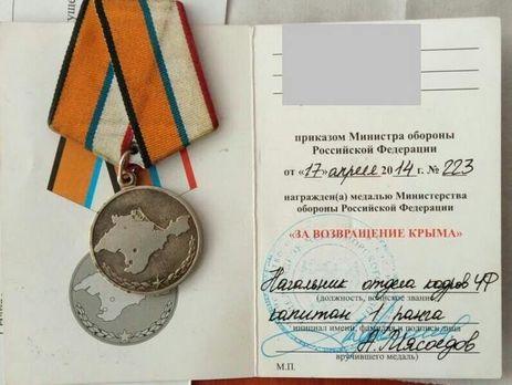 Украинец с наградой оккупантов «завозвращение Крыма» сдался СБУ