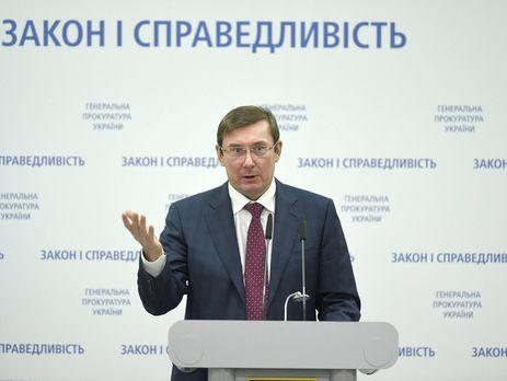 Луценко пообещал представление на народного депутата Бакулина