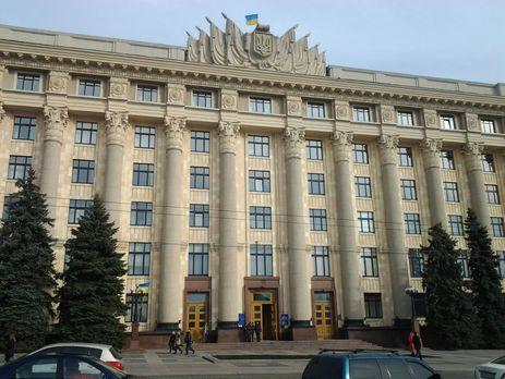 В помещении администрации Харьковской области ищут взрывчатку
