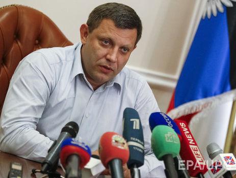 Захарченко заявив про заснування держави