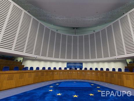 Украина выиграла первое главное дело вЕвросуде поправам человека