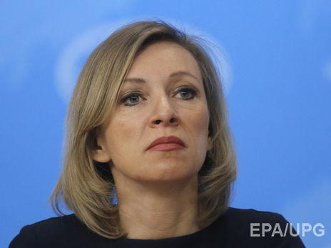 ВМИД Российской Федерации работают вежливые люди— Захарова