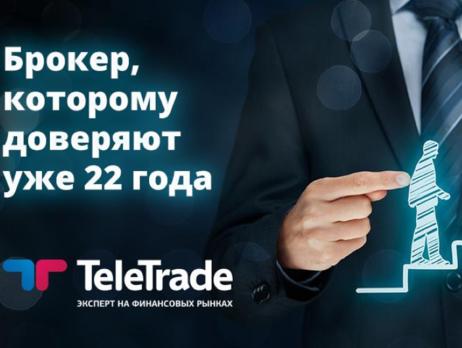банкротство телетрейд