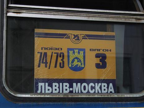 Поезд «Львов— Москва» стал лидером повывозу украинцев в Российскую Федерацию