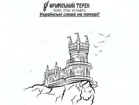 ВКрыму активисты начали выпуск двуязычного издания «Кримський Терен»