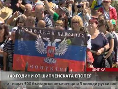 Наурочистостях уБолгарії розгорнули прапор «ДНР»: МЗСУ вимагає розслідування
