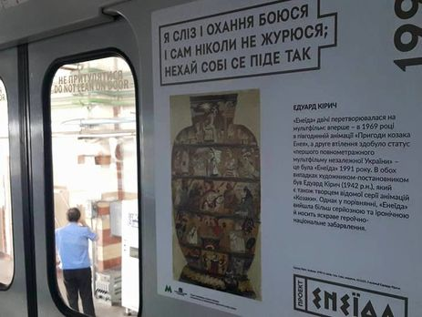 """Пассажиры синей линии киевского метро смогут ознакомится с отрывками из """"Энеиды"""" во время поездки"""