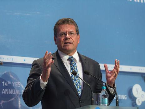 Віце-президент Єврокомісії Шефчович: Транзит газу через Україну після 2020 року – це пріоритет для Європейського союзу